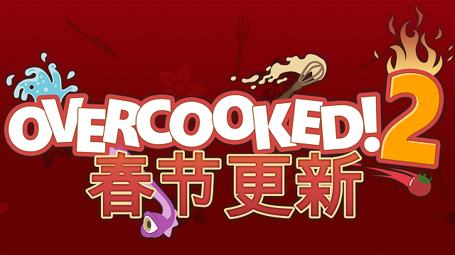 Overcooked 2 celebrating Chinese New Year
